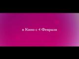 Римские свидания - Русский Трейлер 2 (2016)