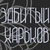 Забитый Харьков (Татуировки)