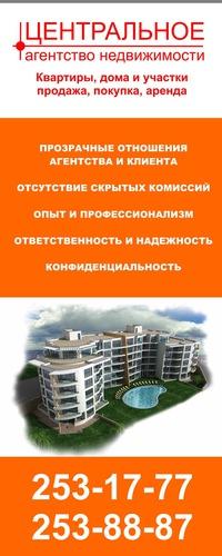топ агентств недвижимости казань