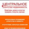 Центральное Агентство Недвижимости Казань