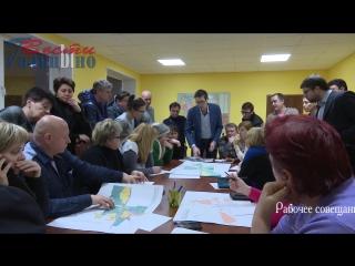Рабочее совещание по разработке генерального плана г.п.Голицыно