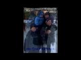 «Со стены друга» под музыку Бухарикам - эт лето 2011..песня про..,Катю,,Тёму,Ваню!Свету,*и Серёжу Настю. лёшу. лену. даню.дима п