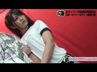 Hottest Japanese AV idol_ セクシーな立花さや.webm
