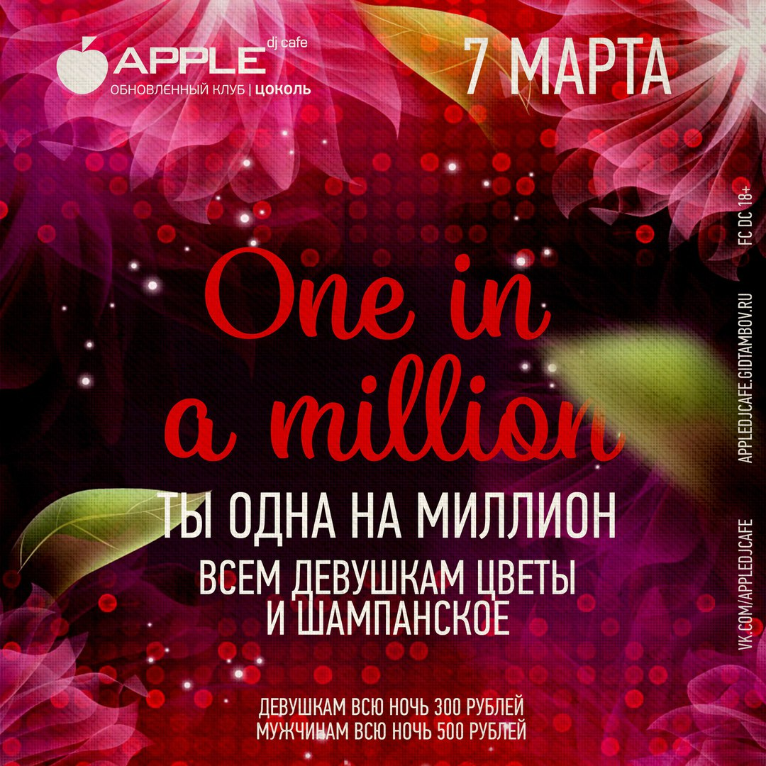 Афиша Тамбов 7.03.2016 / ONE IN A MILLION / Apple DJ Cafe