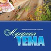 Аграрная тема - журнал