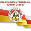 Правительство Республики Южная Осетия