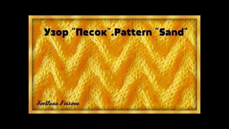 Knitting pattern Sand Tutorial Узоры для вязания спицами.
