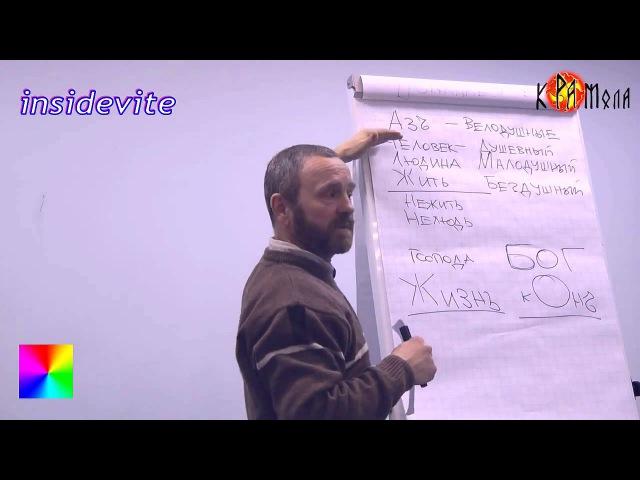 Сергей ДАНИЛОВ - Варны или 4 типа людей Уровень развития Души