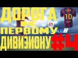 ДОРОГА К 1-МУ ДИВИЗИОНУ | FIFA WORLD | НОВЫЙ СОСТАВ