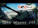 Рассказ САУ Объект 268 | Обзор, Тест-драйв, История создания | Иван Зенкевич Pro Авто