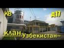 Warface КВ Орден Палачей 1-6 Узбекистан (2014-10-09) д17