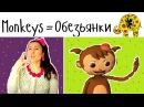 Five Little Monkeys Kids Song. Детская Песня Пяти Маленьких Обезьянок (c титрами)