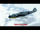 Ил-2 Штурмовик Битва за Сталинград Bf. 109G-2
