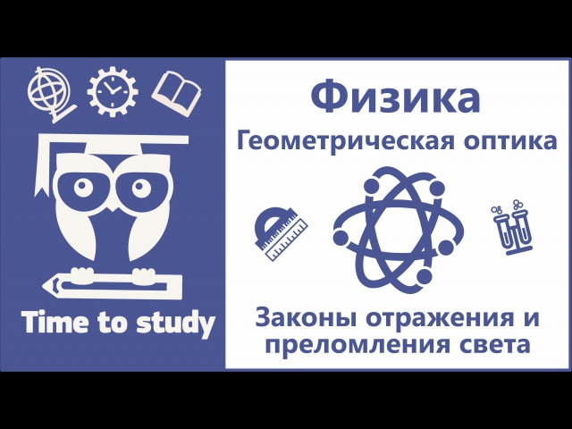 Физика подготовка к ОГЭ и ЕГЭ. Геометрическая оптика. Законы отражения и преломления света