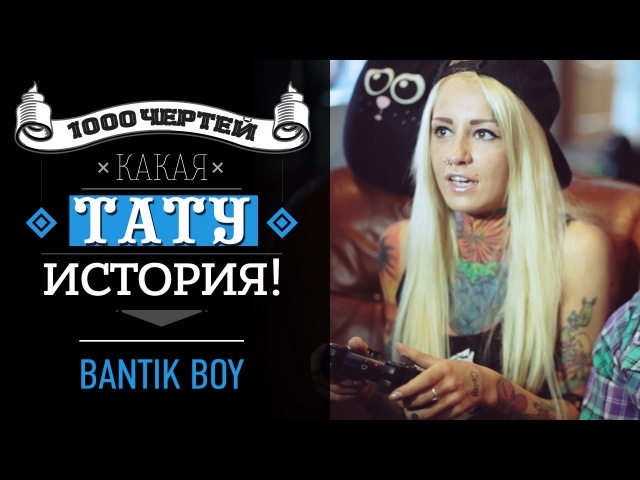 ТЫСЯЧА ЧЕРТЕЙ КАКАЯ ТАТУ ИСТОРИЯ 5 - Бантик Бой