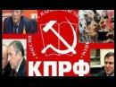 """Казино Гей клуб """"КПРФ"""" - Смолин, Бекбосынов, Зюганов, Харитонов..."""