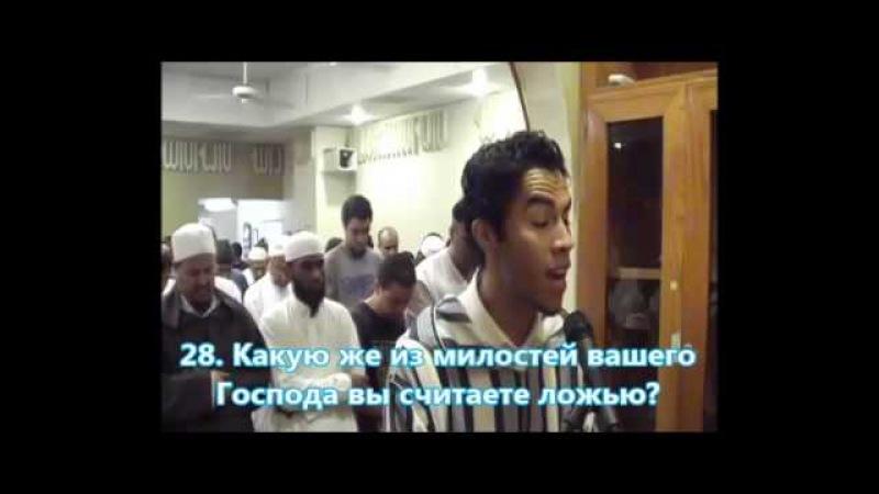 Юсуф Догуш сура _аль-Фатиха_ и _ар-Рахман_.