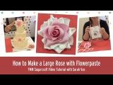 (группа vk.com/LakomkaVK) Как сделать розу из сахарной мастики. How to make a Large Rose with Flowerpaste l Роза для декора торт