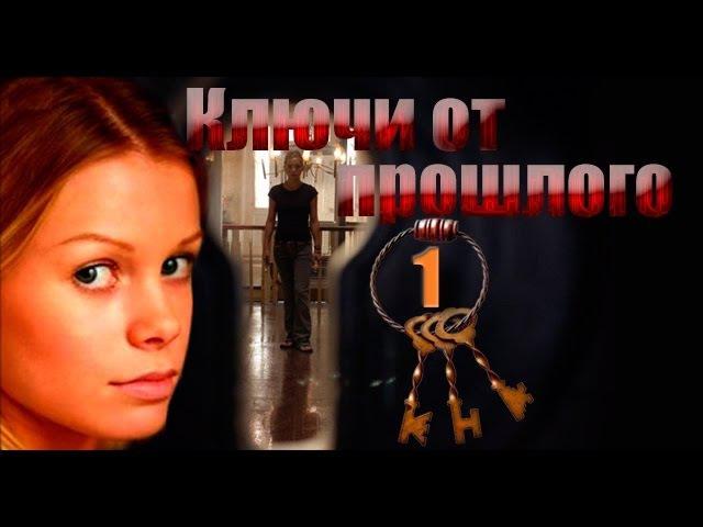 Ключи от прошлого 1 серия (сериал, 2013) Мелодрама фильм смотреть онлайн