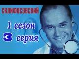 Сериал Склифосовский 1 сезон 3 серия