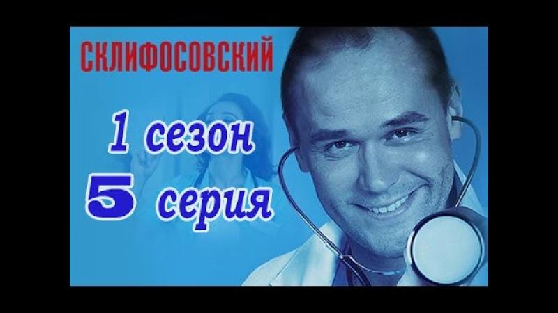 Сериал Склифосовский 1 сезон 5 серия
