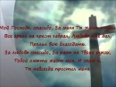 Агнец в небесах Worthy is the Lamb D Zschech Russian version