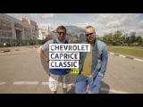 Chevrolet Caprice Classic 1992 - Большой тест-драйва (бу)  Big Test Drive