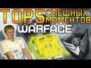 TOP 5 WARFACE FAILS LOL MOMENTS 6 Мистический выпуск