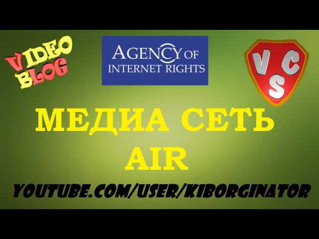 Заработок на YouTube AIR партнерка (VideoBlog24.06.15)