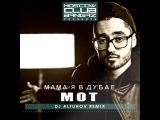 MOT - МАМА Я В ДУБАЕ (DJ Altuhov Remix)