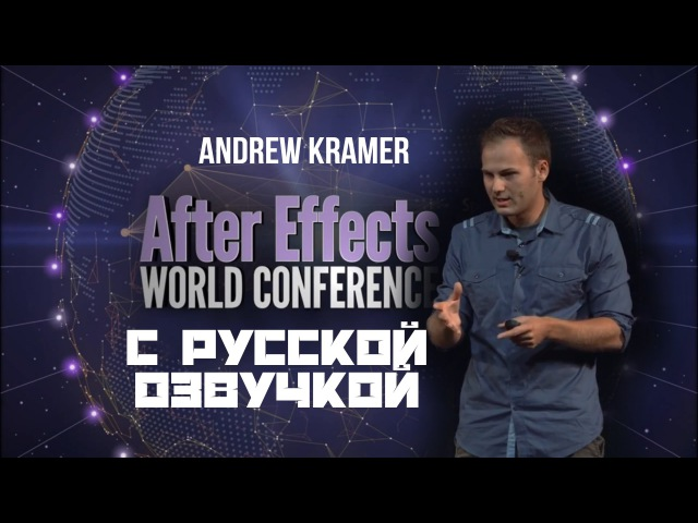 Выступление Эндрю Крамера на конференции AE WORLD-2014