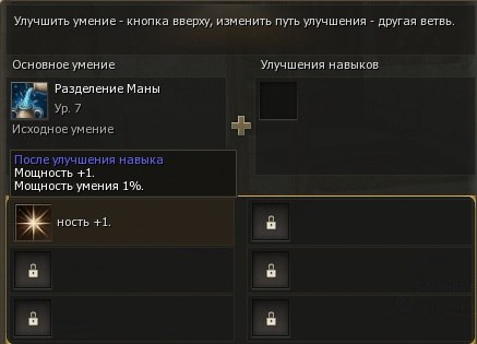 Lineage 2 Infinite Odissey ГАЙД СУМЫ заточка скиллов VTlbFOYv1o8