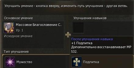 Lineage 2 Infinite Odissey ГАЙД СУМЫ заточка скиллов DBylQbjkx1k