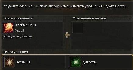 Lineage 2 Infinite Odissey ГАЙД СУМЫ заточка скиллов C1slzfqO1EI