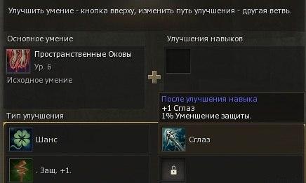 Lineage 2 Infinite Odissey ГАЙД СУМЫ заточка скиллов IiVJP_UOTXE