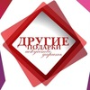 """Подарки-впечатления Сургут """"ДРУГИЕ ПОДАРКИ"""""""