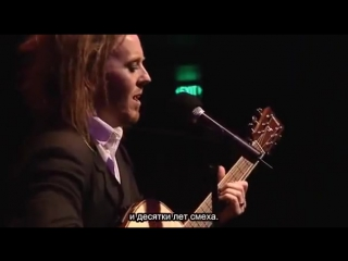 Tim Minchin - Nothing Can Stop Us Now [literary rus sub by SubSisters]