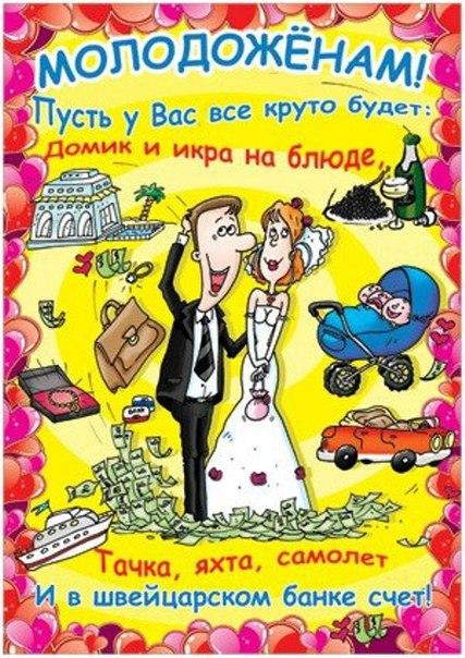 Красивые поздравления на свадьбу с юмором 89