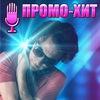 PROMO-HIT.RU- Ваш путь к славе и успеху в музыке