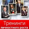 Тренинги в Москве | личностный рост МЦПИР