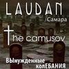 Laudan / The Camusov / Вынужденные Колебания