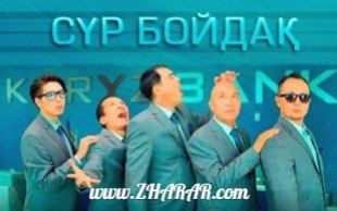 Қазақша фильм: Сүрбойдақ телехикаясы (3 бөлім)