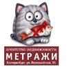 Агентство Недвижимости МЕТРАЖИ