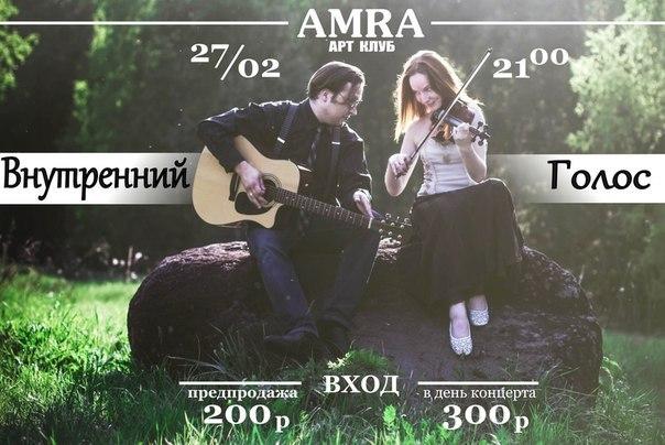 """Афиша Калуга """"Внутренний голос"""" в Art club Amra 27 февраля"""