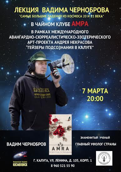 Афиша Калуга Лекция Вадима Черноброва в Amra