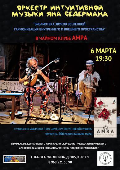 Афиша Калуга 6 марта в 19:30 в Art club Amra. Приходите друзь