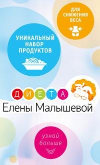 programma-sbros-lishniy-ves-s-elenoy-malishevoy
