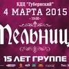 """""""Мельница"""" в Смоленске 4.03.15"""