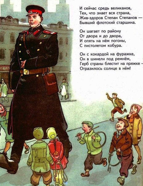 Permanent Link to Дядя Степа советский Супермен. Просмотреть все записи в