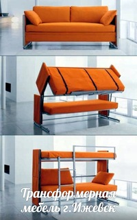 Мягкую мебель трансформер